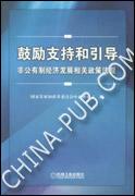 鼓励支持和引导非公有制经济发展相关政策法规