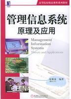 (特价书)管理信息系统原理及应用