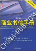 (特价书)商业书信手册(原书第3版.修订版.英汉对照本)