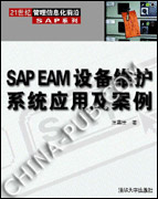 SAP EAM 设备维护系统应用及案例