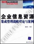 企业信息资源:集成管理战略理论与案例