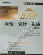 ERP 原理.设计.实施(第3版)