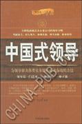 [特价书]中国式领导:为领导解决各类实务疑难提供有效的方法