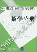 2006MBA联考备考教程.数学分册