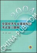 2004年全国经济专业基础知识考试复习题解