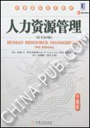 (特价书)人力资源管理(原书第9版)