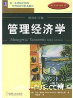 (特价书)管理经济学(原书第10版)