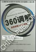 360调解:高效经理人必备技能