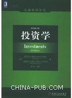 (特价书)投资学(原书第6版)