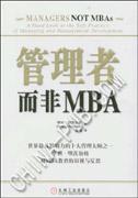 (特价书)管理者而非MBA