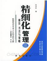 精细化管理(III).操作、方法与策略