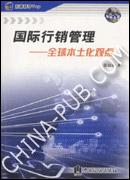 国际行销管理:全球本土化观点