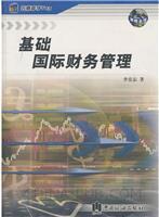 基础国际财务管理