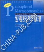宏观经济学原理(英文影印版)