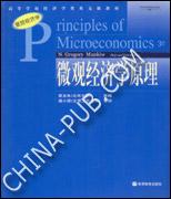 微观经济学原理(英文影印版)