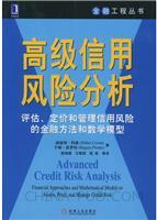 (特价书)高级信用风险分析:评估、定价和管理信用风险的金融方法和数学模型