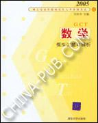 2005硕士专业学位研究生入学资格考试.GCT 数学模拟试题与解析