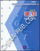 2005硕士专业学位研究生入学资格考试.GCT 逻辑考前辅导教程