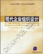 现代企业组织设计