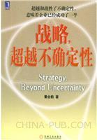 (特价书)战略,超越不确定性