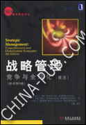 (特价书)战略管理:竞争与全球化(概念)(原书第6版)