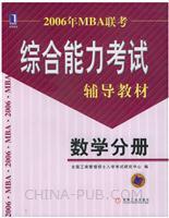 2006年MBA联考综合能力考试辅导教材:数学分册