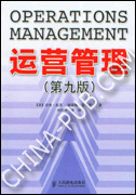 运营管理(第九版)[按需印刷]