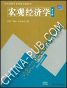 宏观经济学(英文影印版.第3版)