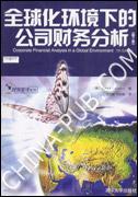 全球化环境下的公司财务分析(第7版)