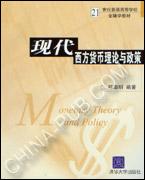 现代西方货币理论与政策