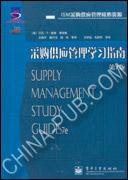 采购供应管理学习指南(第7版)