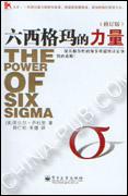 六西格玛的力量(修订版)