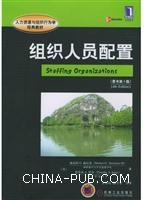 组织人员配置(原书第4版)