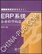 ERP系统企业模型构造[按需印刷]