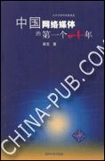 中国网络媒体的第一个十年