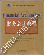 财务会计教程(第8版)
