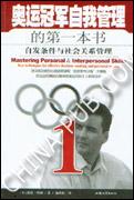 奥运冠军自我管理的第一本书