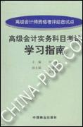 [特价书]高级会计实务科目考试学习指南