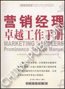 [特价书]营销经理卓越工作手册