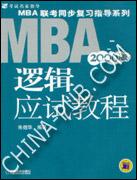 MBA逻辑应试教程(2006版)