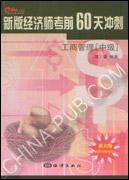 新版经济师考前60天冲刺.工商管理(中级).(赠20元网校学习卡)
