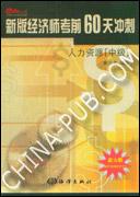 [特价书]新版经济师考前60天冲刺.人力资源(中级).(赠20元网校学习卡)