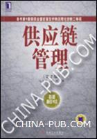 (www.wusong999.com)供应链管理(第2版)