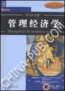 管理经济学(原书第8版)