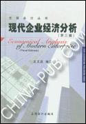 现代企业经济分析(第三版)