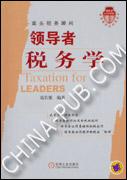 [特价书]领导者税务学