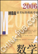 2006MBA联考标准模拟考场.数学