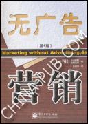 无广告营销(第4版)