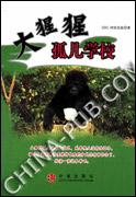 大猩猩孤儿学校