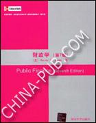 财政学(英文影印版.第7版)